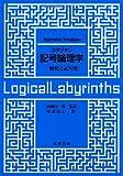 記号論理学: 一般化と記号化