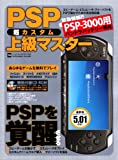 PSP super custom senior master - full manual for moving the PSP to copy game emulator free software (INFOREST MOOK PC ¡¤ GIGA special intensive course 294) (2008) ISBN: 4861904129 [Japanese Import]
