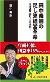 田中義剛の足し算経営革命-北海道発 大ヒットの法則! (ソニー・マガジンズ新書 15)