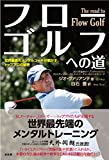 フローゴルフへの道: 世界最高のメンタルコーチが明かすトッププロの秘密