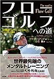 フローゴルフへの道:世界最高のメンタルコーチが明かすトッププロの秘密