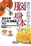 遺伝子が処方する脳と身体のビタミン―東京大学超人気講義録file3
