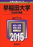 早稲田大学(社会科学部) (2015年版 大学入試シリーズ)