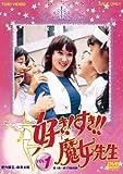 好き!すき!!魔女先生 VOL.1[DVD]