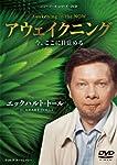 エックハルト・トール/アウェイクニング 今、ここに目覚める(ニュー・アース・シリーズ) [DVD]