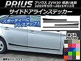 AP サイドドアラインステッカー カーボン調 トヨタ プリウス ZVW30 前期/後期 2009年05月~2015年12月 シルバー AP-CF197-SI 入数:1セット(4枚)