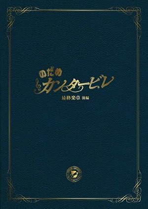 のだめカンタービレ 最終楽章 後編 スペシャル・エディション [DVD]