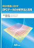 明日の医療に活かすDPCデータの分析手法と活用