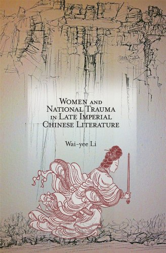 Women and National Trauma in Late Imperial Chinese Literature (Harvard-Yenching Institute Monograph Series) (Imperial Women compare prices)