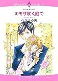 ミモザ咲く庭で (エメラルドコミックス ロマンスコミックス)