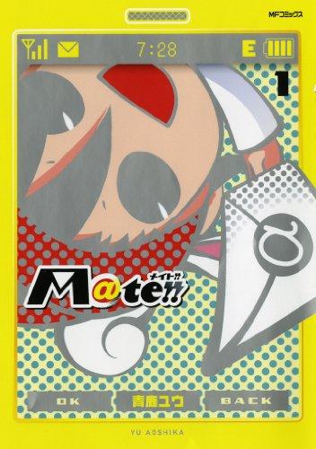 M@te!! 1 (MFコミックス)