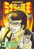 ミナミの帝王 49 (ニチブンコミックス)