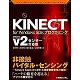 KINECT for Windows SDKプログラミング Kinect for Windows v2センサー対応版