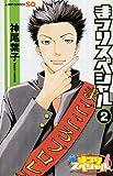 まつりスペシャル 2 (ジャンプコミックス)