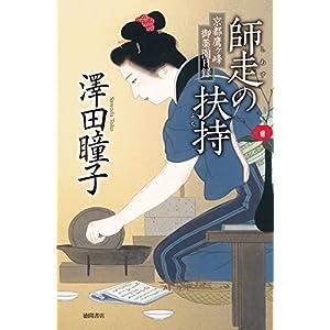 師走の扶持: 京都鷹ヶ峰御薬園日録