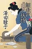 師走の扶持: 京都鷹ヶ峰御薬園日録 (文芸書)