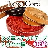 【INAZUMA】 ヌメ革テープ 生成りステッチ入 20mm幅。本革コード1m単位。カバンの持ち手などに。KSTK-20#8赤