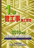 1級管工事施工管理技術検定試験問題解説集録版〈2010年版〉