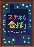 ���ƥ��ʶ���� ���ڥ���롦���ǥ������(3����) [DVD]