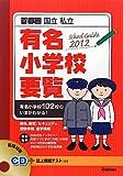 2012年度用 首都圏国立私立有名小学校要覧