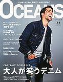 OCEANS (オーシャンズ) 2014年 11月号 [雑誌]