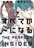 すべてがFになる -THE PERFECT INSIDER- 分冊版(7) (ARIAコミックス)