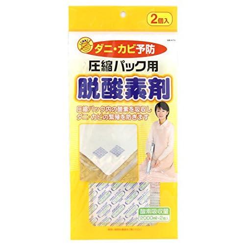 【日本製】 ダニ・カビ予防 圧縮パック用 脱酸素剤 2個入り (酸素吸収量(1個あたり):2000ml)