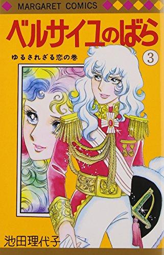 ベルサイユのばら (3) (マーガレット・コミックス (116))