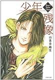 少年残像 (白泉社文庫 ゆ 1-15)