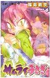 サムライうさぎ 6 (6) (ジャンプコミックス)