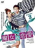 魔女の恋愛 DVD-BOX 2[DVD]