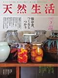 天然生活 2016年3月号 (2016-01-27) [雑誌]