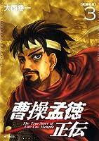 曹操孟徳正伝 3 (コミックフラッパー)