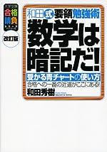和田式要領勉強術 数学は暗記だ!―受かる青チャートの使い方 (大学受験合格請負シリーズ)