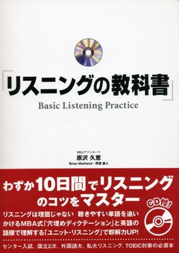 リスニングの教科書