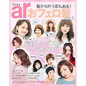 ar特別編集 おフェロ髪BIBLE (TODAYムック)