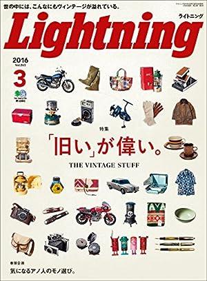 Lightning(ライトニング) 2016年3月号 Vol.263[雑誌]