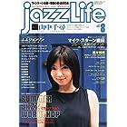 jazz Life (ジャズライフ) 2014年 08月号 [雑誌]