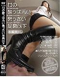 女の酸っぱ汚い臭っさい足臭以下 【BYD-52】[DVD]