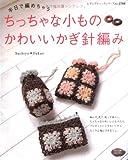 ちっちゃな小ものかわいいかぎ針編み—半日で編めちゃう (レディブティックシリーズ no. 2764)