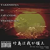 竹島は我か?領土 (Takeshima is Japanese Territory) (feat. Hanzo Reiza & Enigmo)