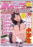 ホイッププレミアムBOX (コアムックシリーズ 417)