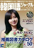 韓国語ジャーナル42号 (アルク地球人ムック)