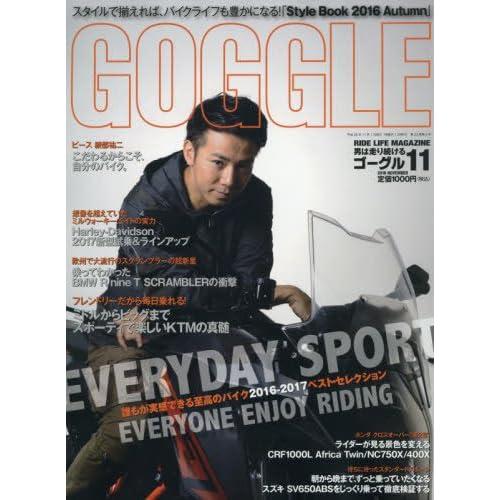 GOGGLE (ゴーグル) 2016年11月号 [雑誌]