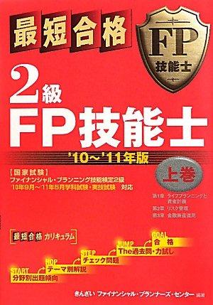最短合格 2級FP技能士〈'10~'11年版 上巻〉