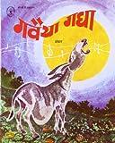 Gawayya Gadha