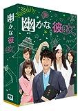 幽かな彼女 Blu-ray BOX[Blu-ray/ブルーレイ]