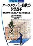 ハーフエコノミー時代の営業改革―低成長時代に取り組むべき抜本的営業改革 (知的資産創造アンソロジー)