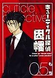 キューティクル探偵因幡 5 (Gファンタジーコミックス)