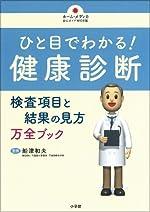 ひと目でわかる!健康診断 (ホーム・メディカ安心ガイドWIDE版)